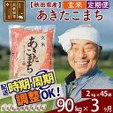 【ふるさと納税】 【玄米】 《定期便3ヶ月》 秋田県産あきたこまち90kg(2kg×45袋)×3回 おすそわけ 小分け 一等米 農産物検査員がいるお店 3か月 3ヵ月 3カ月 3ケ月 お米