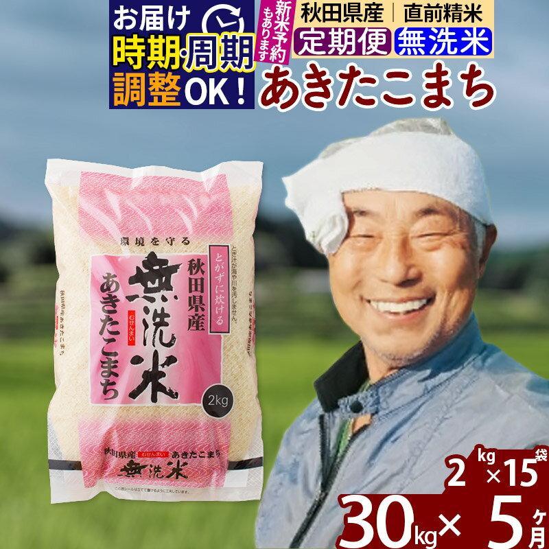米・雑穀, 白米  5 30kg (2kg15)5 150kg 3 5 5 5 5 30