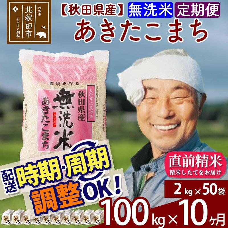 米・雑穀, 白米  10 100kg(2kg50)10 10 10 10 10 100