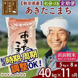 【ふるさと納税】 【七分づき】 《定期便11ヶ月》 秋田県産あきたこまち40kg(5kg×8袋)×11回 食べやすい玄米食 一等米 農産物検査員がいるお店 11か月 11ヵ月 11カ月 11ケ月 お米