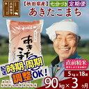【ふるさと納税】 【七分づき】 《定期便3ヶ月》 秋田県産あきたこまち90kg(5kg×18袋)×3回 食べやすい玄米食 一等米 農産物検査員がいるお店 3か月 3ヵ月 3カ月 3ケ月 お米