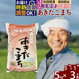 【ふるさと納税】 【三分づき】 《定期便3ヶ月》 秋田県産あきたこまち5kg(5kg×1袋)×3回 食べやすい玄米食 一等米 農産物検査員がいるお店 3か月 3ヵ月 3カ月 3ケ月 お米