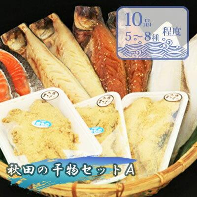 秋田の干物セットA(5〜8種)(干物 セット 人気 詰め合わせ 鮭 さば カレイ一夜干し) [干物セット・干物・詰め合わせ・長期保存・鮭・さば・カレイ一夜干し]