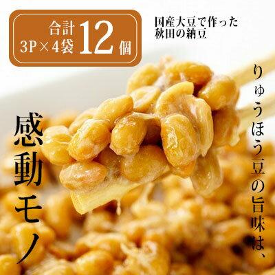 美味しい大豆で作った秋田の納豆(4P×4袋計16個) 【豆類・大豆】