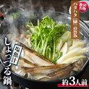 【ふるさと納税】秋田名物!ハタハタしょっつる鍋(3〜4人前)...