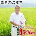 【ふるさと納税】 5kg×2ヶ月に1回!秋田県産あきたこまち...
