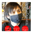 【ふるさと納税】日本製のデニムマスク(Mサイズ) 【国産・マスク・防災・ファッション小物・消耗品】...