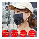 【ふるさと納税】日本製のデニムマスク(革タグ付き Lサイズ)...