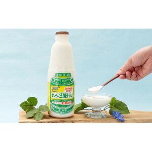 【ふるさと納税】栄養豊富な飲むヨーグルト「生菌ヨーグルト」(飲むヨーグルト 国産 砂糖 不使用) 【乳飲料・ドリンク】