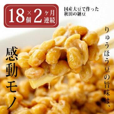 【ふるさと納税】秋田の納豆定期便2ヶ月(24個×2ヶ月連続) 【定期便・納豆・大豆・豆・2カ月・2回】