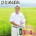 【ふるさと納税】5kg×4ヵ月!こだわりの秋田県産ひとめぼれ...