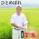 【ふるさと納税】5kg×8ヵ月!こだわりの秋田県産ひとめぼれ...