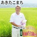 【ふるさと納税】10kg×3ヶ月 秋田県産あきたこまち(精米