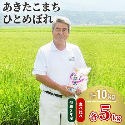 【ふるさと納税】米 10kg 秋田県産あきたこまち&ひとめぼれ 各5kg 食べ比べ ...