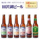 【ふるさと納税】田沢湖ビール6種飲み比べ 6本セット【B】 【お酒・ビール】