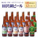 【ふるさと納税】田沢湖ビール6種飲み比べ 12本セット【B】 【お酒・ビール】
