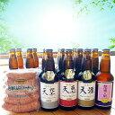 【ふるさと納税】湖畔の杜ビールと行者にんにくソーセージセット 【お酒・ビール・お肉】