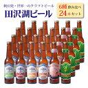 【ふるさと納税】田沢湖ビール6種飲み比べ 24本セット【B】 【お酒・ビール】