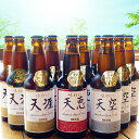【ふるさと納税】全国酒類コンクール第1位受賞ビール 12本セット 【お酒・ビール】