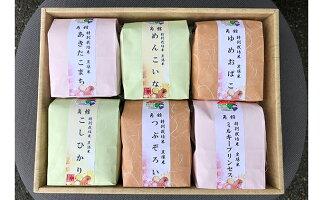 【ふるさと納税】【白米食べ比べ】 仙北市産 6種のお米詰合せ 【お米】 お届け:2018年11月上旬頃から順次発送予定。