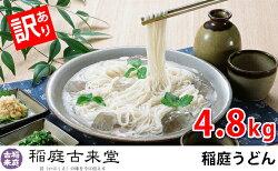 【ふるさと納税】《訳あり》【伝統製法認定】稲庭うどん 800g×6袋セット 【麺類・うどん・乾麺】 画像1