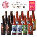 【ふるさと納税】限定ビール入り★田沢湖ビール飲み比べ12本セ...