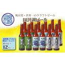 【ふるさと納税】《飲み比べ》龍角散コラボの限定ビール入り!田沢湖ビール330ml×12本セット 【お酒・ビール・アルコール・飲み比べ】