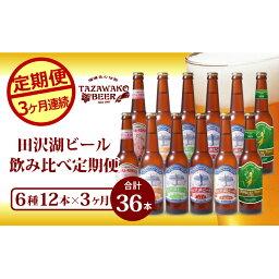 【ふるさと納税】【3ヶ月連続 定期便】田沢湖ビール330ml×12本(合計36本) 【定期便・お酒・ビール・アルコール・3カ月・3回】
