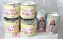 【ふるさと納税】こまちがゆ4缶、あきたこまちの米粉パン6缶セット【お米・おかゆ・レトルト】
