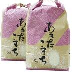 【ふるさと納税】秋田三種町産 ひろ子のあきたこまち5kg×2 【お米・あきたこまち】
