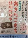 【ふるさと納税】大潟村 味楽農場 特別栽培米あきたこまち3k...