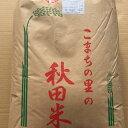 M1-43【ふるさと納税】秋田県認証秋田こまち(特別栽培米・...