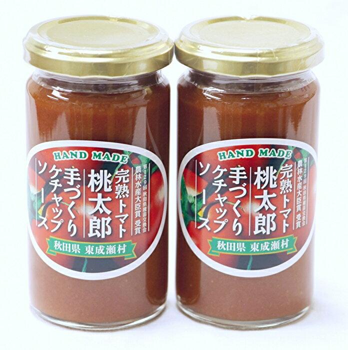 【ふるさと納税】A-13 桃太郎ケチャップ2本セット(小)