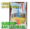 【ふるさと納税】仙人米(無洗米)定期便(6ヶ月)