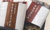 【ふるさと納税】A-5短角牛モツセット