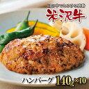 【ふるさと納税】米沢牛 やわらかハンバーグ 10個入