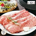 【ふるさと納税】〈くろげ〉 米沢牛 すき焼セット F2Y-0247