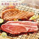 【ふるさと納税】米澤豚一番育ち 焼肉用 F2Y-0511