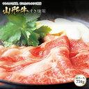 【ふるさと納税】山形牛 すき焼用 F2Y-0546