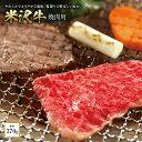 【ふるさと納税】〈米沢牛〉 焼肉用 F2Y-0658