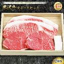 【ふるさと納税】米沢牛 ステーキセット 肉質等級:4等級(B.M.S.No.5)以上 F2Y-0833