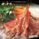 【ふるさと納税】米沢牛 食べ比べコース F2Y-0898
