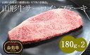 【ふるさと納税】FY18-012 山形牛A4-5 サーロイン...