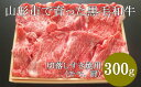 【ふるさと納税】FY18-475 山形市で育った黒毛和牛切落しすき焼用(モモ、肩)300g
