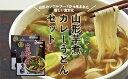 【ふるさと納税】FY20-379 山形芋煮カレーうどんセット