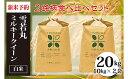 【ふるさと納税】FY20-485 【令和3年産 新米先行予約