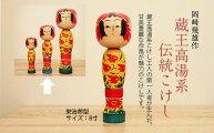 【ふるさと納税】FY20-558蔵王高湯系伝統こけし栄治郎型八寸岡崎幾雄