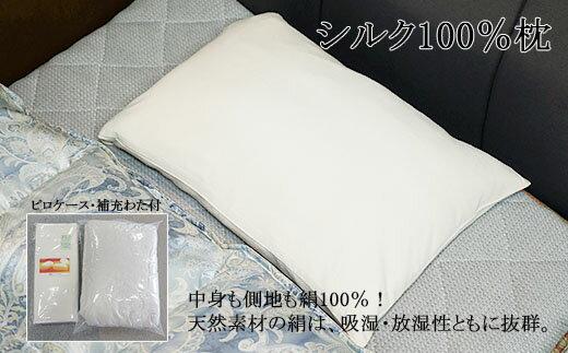 シルク100%枕
