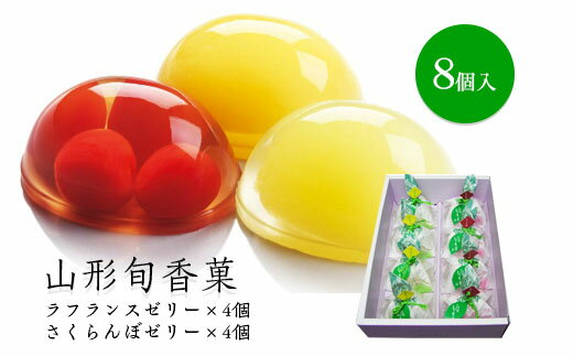 【ふるさと納税】FY20-118 山形旬香菓 8個入(ラフランスゼリー×4個・さくらんぼゼリー×4個)