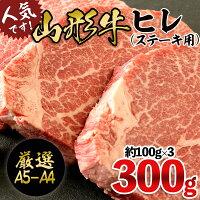 【ふるさと納税】FY19-342厳選A5-A4山形牛ヒレ約100g×3枚